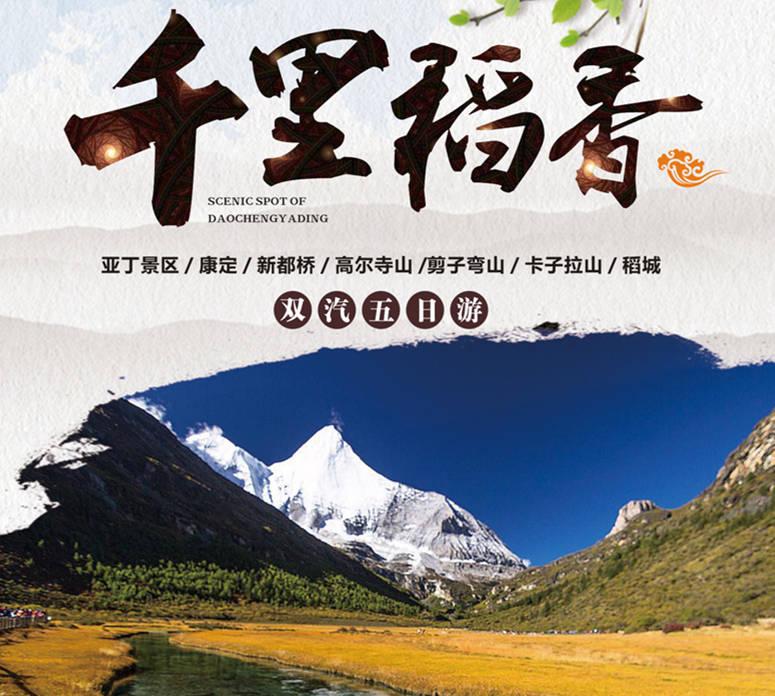 <经典特惠五日>稻城亚丁五日全景之旅<最美川藏沿线><从你的全世界路过><送木雅圣地><送牦牛汤锅>