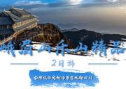(朝圣精品游)峨眉山+乐山大佛二日游(0自费送火锅+川剧晚会)特惠