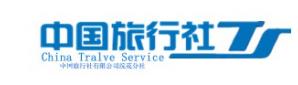 成都中国旅行社有限公司